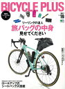 BICYCLE PLUS(Vol.19) 旅バッグの中身見せてください (エイムック)