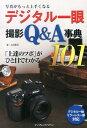 写真がもっと上手くなるデジタル一眼撮影Q&A事典101 「上達のツボ」がひと目でわかる。 [ 上田晃司 ]