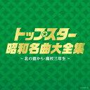 決定盤::トップスター昭和名曲大全集 〜北の宿から・高校三年生〜 [ (V.A.) ]