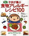 子供が喜ぶ食物アレルギーレシピ100 [ 海老澤元宏 ]