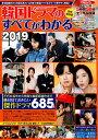 韓国ドラマのすべてがわかる(2019) (COSMIC MOOK)
