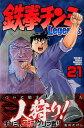 鉄拳チンミLegends(21) (講談社コミックス月刊マガジン) [ 前川 たけし ]