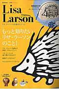 Lisa Larson(リサ・ラーソンの足跡をたどって)