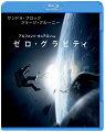 ゼロ・グラビティ ブルーレイ&DVDセット 【初回限定生産】【Blu-ray】