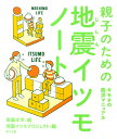親子のための地震イツモノート キモチの防災マニュアル [ 地震イツモプロジェクト ]