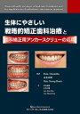 生体にやさしい戦略的矯正歯科治療と 歯科矯正用アンカースクリューの応用 Paik Cheol-Ho