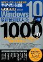 Windows10最新便利技大全1000+α 完全保存版 (EIWA MOOK らくらく講座 296)