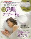 【バーゲン本】高級仕様寝返りラクラク熟睡エアー枕 特別付録付...