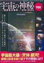 DVD>宇宙の神秘〜銀河系の秘密〜DVD BOOK