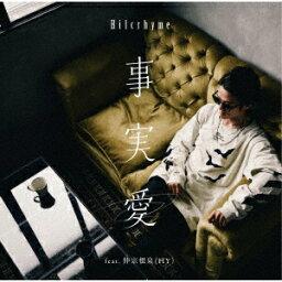 事実愛 feat. 仲宗根泉 (HY) (初回限定盤 CD+DVD) [ <strong>Hilcrhyme</strong> ]