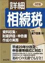 6訂版 詳細相続税 資料収集・財産評価・申告書作成の実務 [...