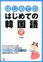 【バーゲン本】はじめてのはじめての韓国語 CD BOOK [ 李 明姫 ]