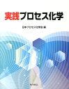 実践プロセス化学 [ 日本プロセス化学会 ]