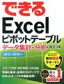 できる Excel ピボットテーブル データ集計・分析に役立つ本 2013/2010対応