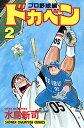 ドカベン プロ野球編(2) (少年チャンピオンコミックス)