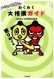 ショッピング大相撲 ハッキヨイ!せきトリくんわくわく大相撲ガイド(寄り切り編) [ 日本相撲協会 ]