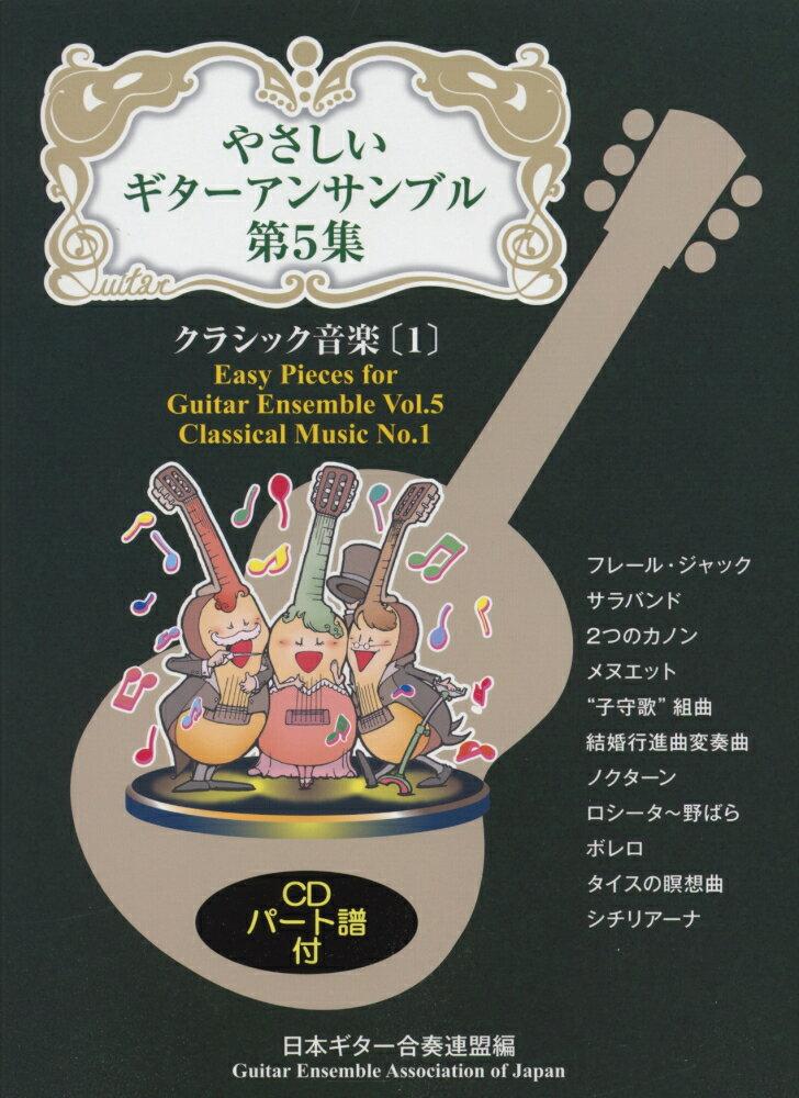 やさしいギターアンサンブル(第5集) パート譜付...の商品画像