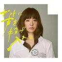 �|�X�g�ɐ��𓊂����� (�������� CD�{DVD) [ YUKI ]