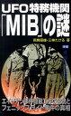【バーゲン本】UFO特務機関MIBの謎 (MU SUPER MYSTERY BOOKS) [ 飛鳥 昭雄 他 ]