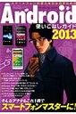 Android使いこなしガイド(2013)