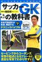 サッカーGKの教科書 [ 権田修一 ]