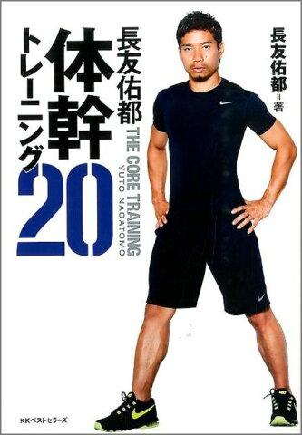 長友佑都体幹トレーニング20 [ 長友佑都 ]