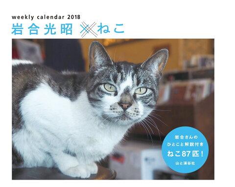 岩合光昭×ねこカレンダー ([カレンダー])