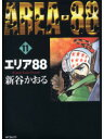 エリア88(11) (MFコミックス) [ 新谷かおる ]