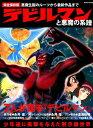 デビルマンと悪魔の系譜 完全保存版/悪魔生誕のルーツから最新作品まで (EIWA MOOK)
