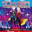 ワン☆オポ!THE BEST OF BEST!!/ワンダフル☆オポチュニティ! LOVES 鏡音リン・鏡音レン [ ワンダフル★オポチュニティ! loves 鏡音リン・鏡音レン ]