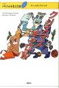 21世紀版少年少女世界文学館(第7巻) クリスマスキャロル