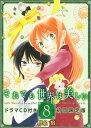 それでも世界は美しい(8)ドラマCD付き限 ([特装版コミック]) 椎名橙