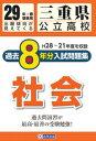 三重県公立高校過去8年分入試問題集社会(29年春受験用) H28〜21年度を収録