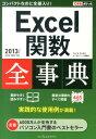 Excel関数全事典 [ 羽山博 ]