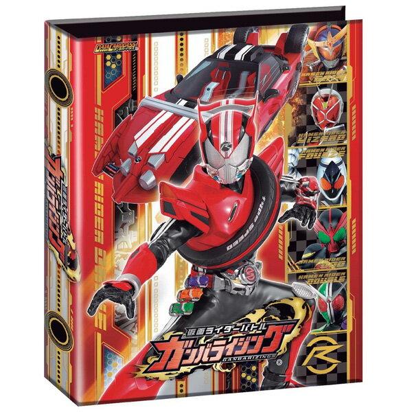 データカードダス 仮面ライダーバトル ガンバライジング オフィシャル4ポケットバインダーセット 〜GO!ドライブ〜