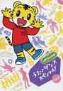 しまじろうのわお! うた♪ダンススペシャル! vol.4 [ (V.A.) ]