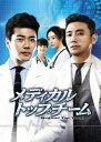 メディカル・トップチーム DVD SET1 [ クォン・サンウ ]