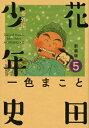 花田少年史(5(番外編))新装版 (モーニングKC) [ 一色まこと ]