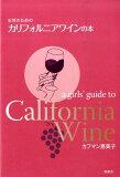 女性のためのカリフォルニアワインの本 [ エミコ・カフマン ]