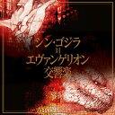 【先着特典】シン・ゴジラ対エヴァンゲリオン交響楽 (ステッカー付き) [ 天野正道 ]