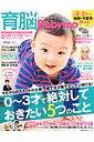 育脳Baby-mo(0〜3才で絶対しておきたい5つ) (主婦の友生活シリーズ)