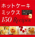 ホットケーキミックス150Recipes [ 石沢清美 ]