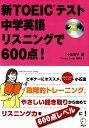 新TOEICテスト中学英語リスニングで600点! [ 小石裕子 ]