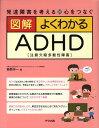 図解よくわかるADHD 発達障害を考える・心をつなぐ 注意欠陥多動性障害 [ 榊原洋一 ]