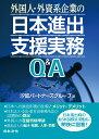 外国人・外資系企業の日本進出支援実務Q&A [ 汐留パートナーズグループ ]