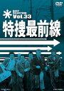特捜最前線 BEST SELECTION Vol.33 二谷英明
