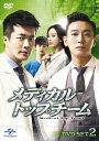 メディカル・トップチーム DVD SET2 [ クォン・サンウ ]