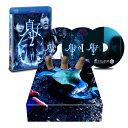 貞子3D2 貞子の呪い箱弐 【数量限定生産】【Blu-ray】 [ 瀧本美織 ]