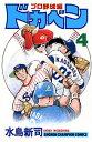 ドカベン プロ野球編(4) (少年チャンピオンコミックス)