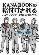 KANA-BOON MOVIE 04 KANA-BOONの格付けされるバンドマンツアー 2016 at 幕張メッセ(初回生産限定版)